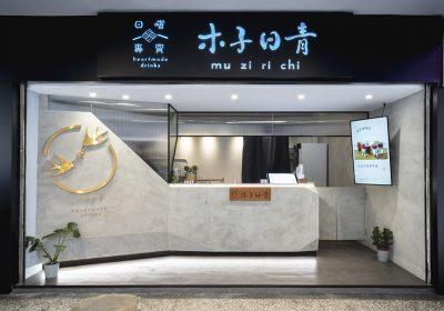 20201103-木島空間設計-南港 木子日青 手搖店-15